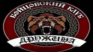 "Бойцовский клуб ""Дружина"""