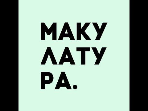 Вальтер макулатура текст макулатура приём черкассы