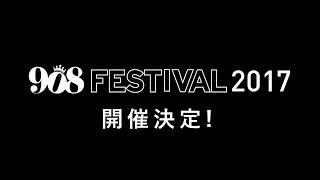 908 FESTIVAL 2017 開催決定&出演アーティスト発表!