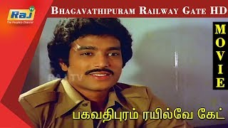 Bhagavathipuram Railway Gate Full Movie HD | Karthik | Rajalakshmi | Vadivukkarasi | RajTV