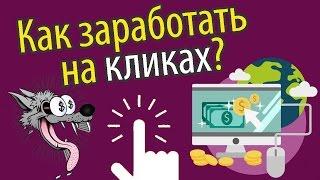 Заработок в Интернете 1. Клики и опросы