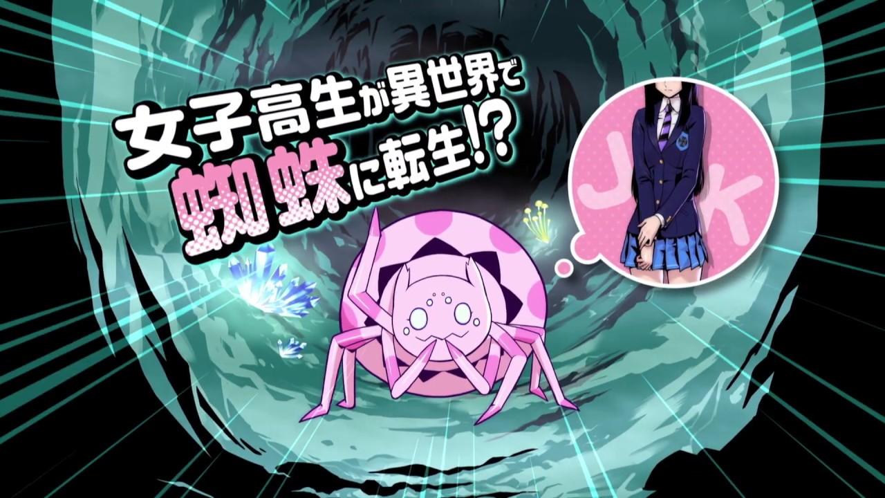 何 蜘蛛 か が です