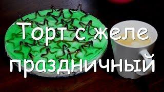 Торт с желе праздничный, простой пошаговый рецепт творожно желейного торта
