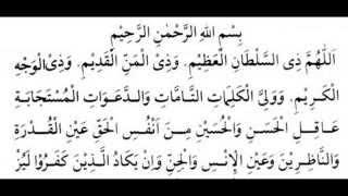 Nurun Nübüvvet Duası (Doa Nubuwah)