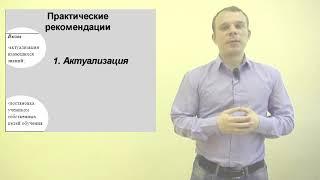 Разработка урока в ТРКМ. Лекторий 1.6.