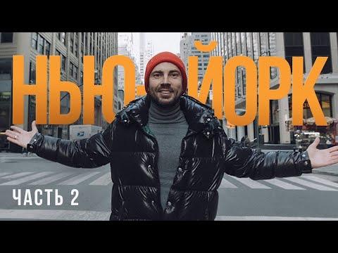Нью-Йорк Часть 2. Деньги   New York Part 2. Money (eng sub)