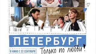 Петербург  Только по любви 2016 анонс