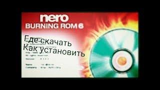 Как скачать и установить  Nero BROM & Express для записи дисков