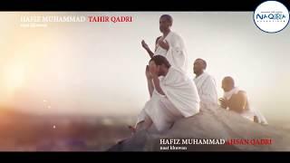 hajj new naat | eid new naat | hajj kalam 2018 | BiLaL AhMeD | hajj mubarak 2018 | hajj live 2018