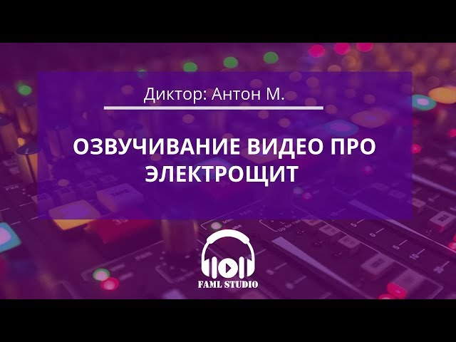 Пример озвучивания видео | Диктор: Антон М. ▶ FAML.STUDIO