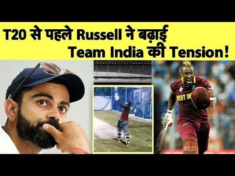 WATCH: देखिेए कैसे Russell ने T20 से पहले बढ़ाई Virat & Co. की Tension   Sports Tak