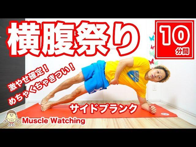 【10分】サイドプランクで横腹祭り!お腹の脂肪を集中的に落としまくる! | Muscle Watching