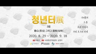 [2020 청년터展 온라인 전시회] 3회 動心(동심) …