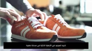 بالفيديو.. أحذية ذكية ستجعل رحلتك السياحية أسهل وأمتع