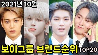 2021년 10월 보이그룹 인기순위 브랜드평판 TOP20 (남자아이돌 인기순위)  Top 20 Korean …