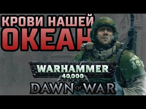 Warhammer 40000 — ЭПИЧНЫЙ МАТЧ 2х2 [Dawn of War Soulstorm]