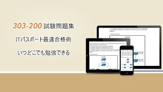 [ktest]世界的でLpi LPIC-3 303-200試験参考書によって,ktestの303-200試験合格率が一番高いです
