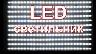 LED светильник из компьютерного монитора.