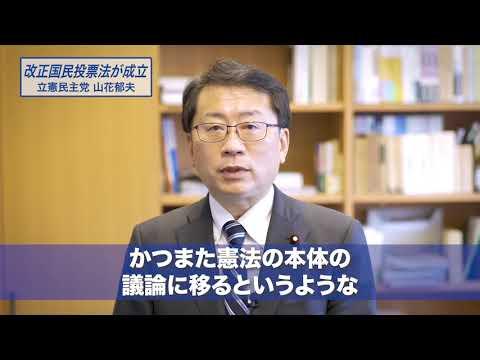 改正国民投票法が成立!山花郁夫議員の解説です。