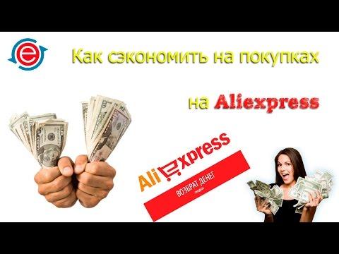 EPN Cashback (кэшбэк) или как сэкономить на покупках в Aliexpress. Подробная инструкция.