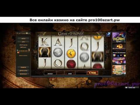 Лудовод в казино PlayFortuna