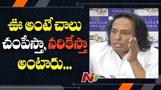 ఊ అంటే చాలు చంపేస్తా, నరికేస్తా అంటారు | Raju Ravi Teja Press Meet after Quits From Janasena | NTV