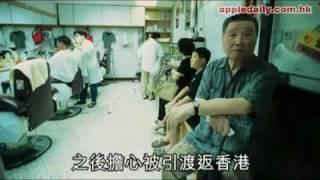 芒果日報影音資料 香港五億探長病逝 mp4