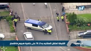 الشرطة البريطانية تعتقل المشتبه به الـ 16 على خلفية هجوم مانشستر