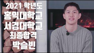 """[수액터스팜2021] [홍익대학교] """" 너 정…"""