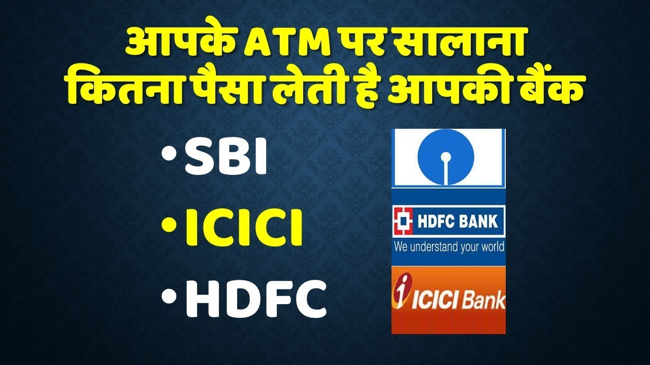 sbi debit card other bank atm charges