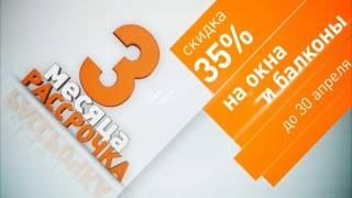 Фабрика окон и балконов в Хабаровске!(, 2016-04-08T04:51:01.000Z)
