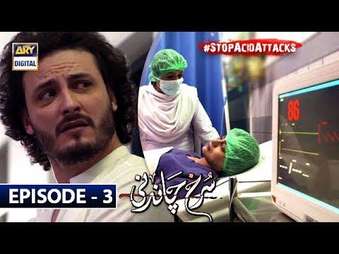 Surkh Chandni | Episode 3 | 18th June 2019 | ARY Digital Drama