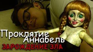 ТРЕШ ОБЗОР фильма Проклятие Аннабель 2: Зарождение зла (2017)