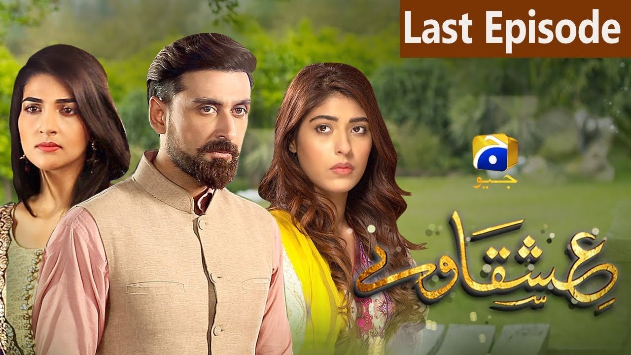 Ishqaway - Episode 33 HAR PAL GEO May 16