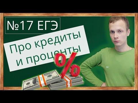 📌ЕГЭ. Математика. Профиль. №17 - экономика. В июле планируется взять кредит в банке