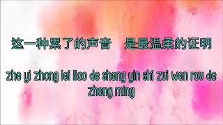( Deng Zi Qi ) 邓紫棋 - 我的秘密 ( Wo De Mi Mi ) MySecret [Pinyin/歌词]