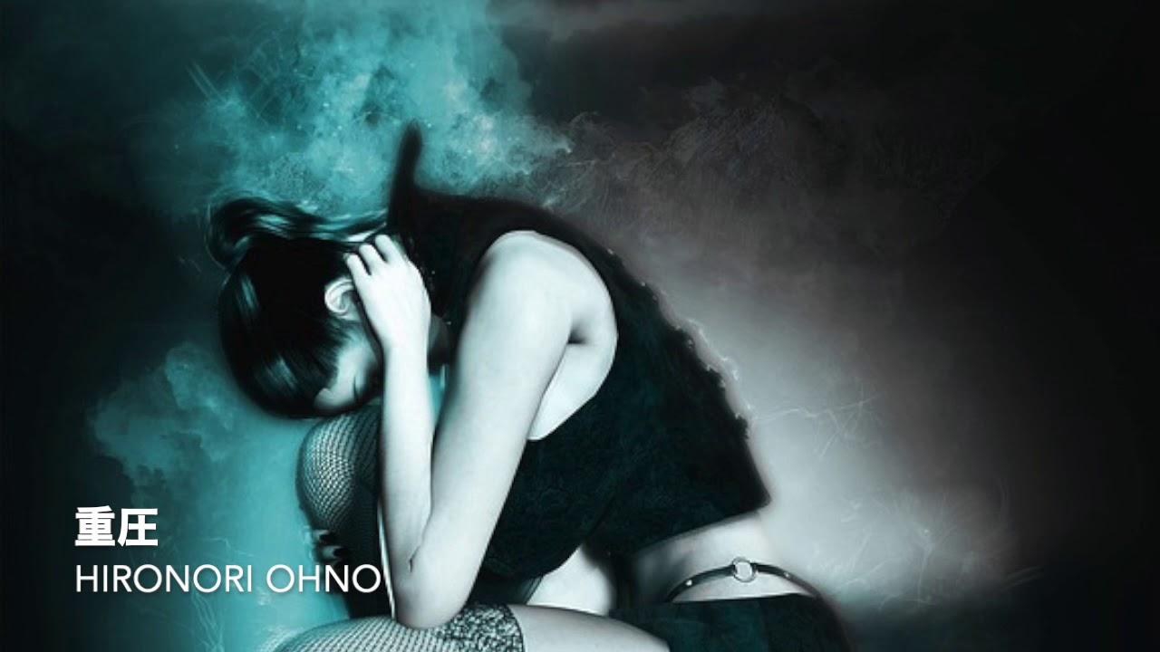 重圧 - Hironori Ohno
