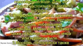 Салат Славянский