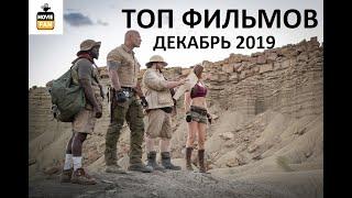ТОП ФИЛЬМОВ ДЕКАБРЬ 2019| ЛУЧШИЕ ФИЛЬМЫ 2019