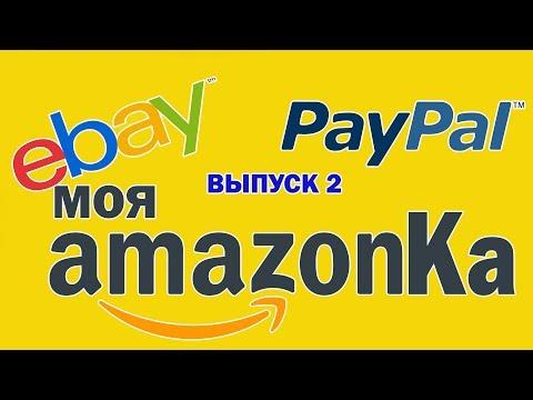 Какая сумма ? подарки от Amazon Второй выпуск Моя Амазонка _Zabugrom_Life
