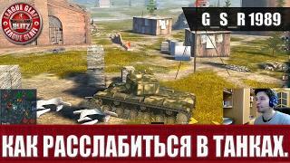 WoT Blitz - Как расслабиться в танках - World of Tanks Blitz (WoTB)