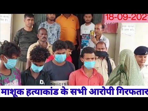 Download भगवतीपुर मंटोला निवासी माशूक के हत्यारे को पुलिस ने किया गिरफ्तार!