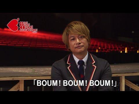 【BOUM ! BOUM ! BOUM ! 】香取慎吾コメント