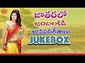 Jathar Lo Jambalakidi | Palle Patalu | Telugu Folk Songs | Telangana Folk Songs | Janapada Geethalu video