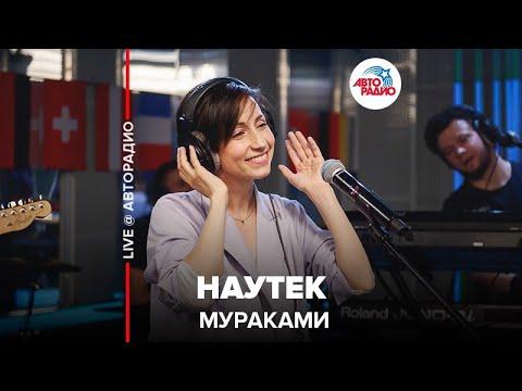 видео:  Мураками - Наутек (LIVE @ Авторадио)