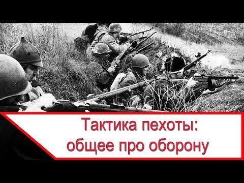 Тактика пехоты: общее про оборону + отделение в обороне