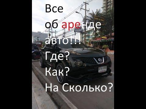 Аренда авто в Таиланде быстро, выгодно, удобно? Бывает? ДА! Смотри где.