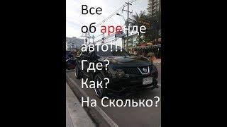 Аренда авто в Таиланде быстро, выгодно, удобно? Бывает? ДА! Смотри где.(, 2017-10-20T11:12:41.000Z)