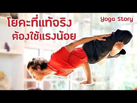 ฝึกโยคะควรใช้แรง....แต่น้อย   จริงดิ!!!???  by ครูนิน   yoga story