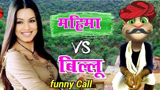 महिमा चौधरी VS बिल्लू | Mahima Chaudhary funny Call talking tom mahima chaudhary all hd song